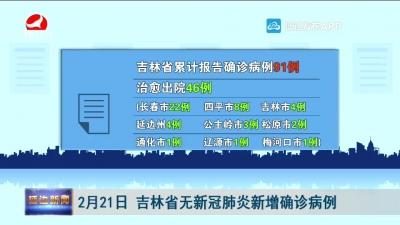 2月21日 吉林省无新冠肺炎新增确诊病例