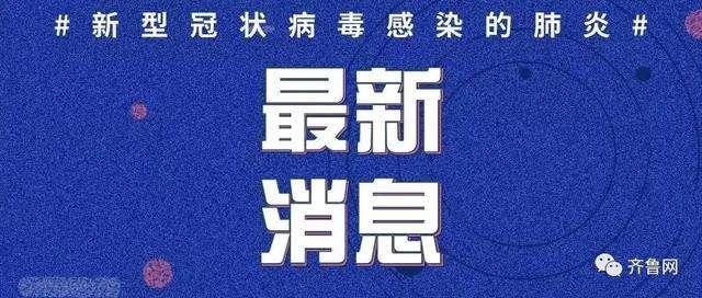 延吉新增的50岁湖北籍男性确诊病例 从汉口这样乘车来到延吉