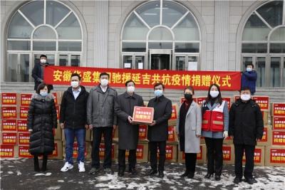安徽华盛集团驰援延吉市60余万元医用防疫物资  