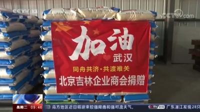 100吨优质延边大米发往武汉!央视《新闻联播》再次点赞