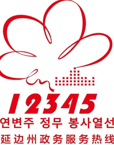 """延边州12345政务服务热线24小时奋战""""疫""""线"""