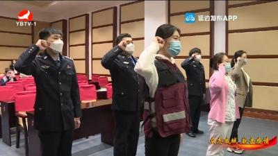 【视频】州直机关举行疫情防控一线人员入党宣誓仪式