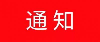 关于延吉市新华书店各门店再延迟营业的通知