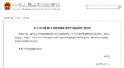 教育部:原定4月举行的全国高自考延期举行
