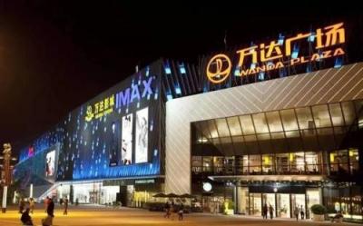 延吉万达广场免除所有商户一个月租金、物业费