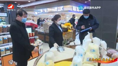 【视频】我州市场监督管理部门:全面加强疫情防控 确保市场秩序稳定