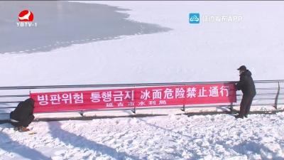 冰面开化 市民切勿进行冰上活动