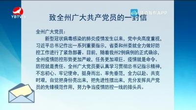致全州广大共产党员的一封信