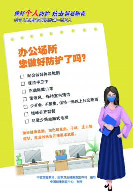 公益|9幅新冠肺炎疫情防控知识海报