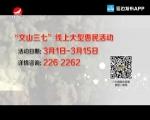 关注 2020-03-11