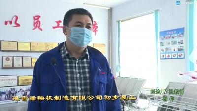 生活广角-延吉插秧机制造有限公司初步复工