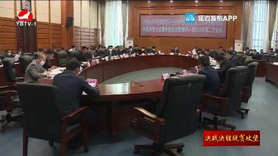 州脱贫攻坚工作领导小组2020年第2次会议在延吉召开