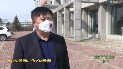 生活广角-农机保障 信心满满