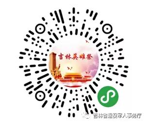 """""""吉林英雄祭""""移动网络祭扫平台正式上线"""