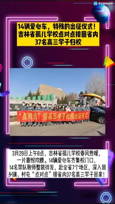【微视频】14辆爱心车,特殊的出征仪式!吉林省孤儿学校点对点接回省内37名高三学子归校
