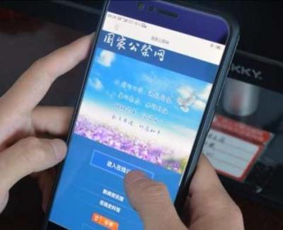 珲春边境警方开展网上祭奠英烈活动