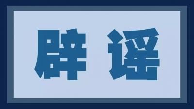 紧急辟谣!网传吉林省高三4月7日开学时间延后,假的!