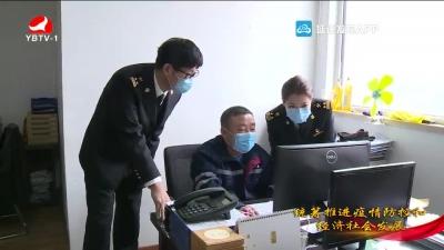 延吉海关:精准施策 服务地方经济社会发展