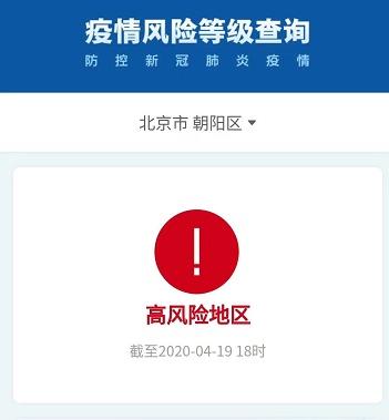 北京朝阳区为什么成为疫情高风险地区?回应来了