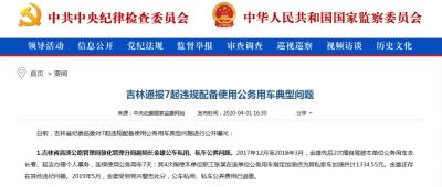 吉林省纪委监委公开曝光7起违规配备使用公务用车典型问题