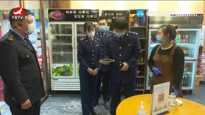 """延吉:突击检查餐饮单位 督导""""健康码""""使用"""