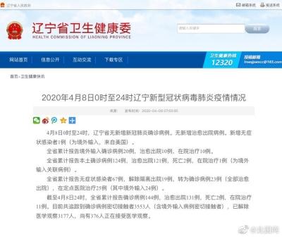 4月8日辽宁新增无症状感染者1例