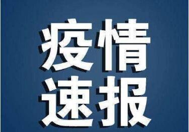 女子自美国抵京隔离15天后确诊,在美期间未戴口罩
