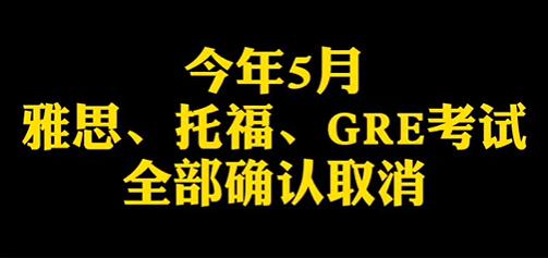 【微视频】教育部官宣!今年5月雅思、托福、GRE考试,全部确认取消!
