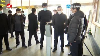 延吉市检查高中疫情防控和开学准备情况