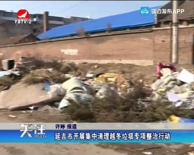 延吉市开展集中清理越冬垃圾专项整治行动