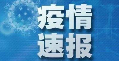 长春市2例境外输入无症状感染者行动轨迹公布