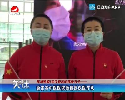 延吉市中医院驰援武汉医疗队