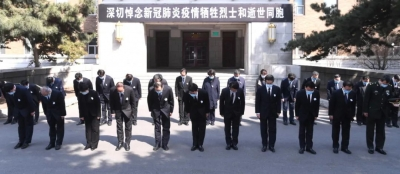 吉林省干部群众深切哀悼抗击新冠肺炎疫情斗争牺牲烈士和逝世同胞