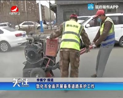 敦化市全面开展春季道路养护工作