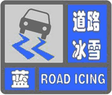 延边州气象局今日16时发布道路冰雪蓝色预警