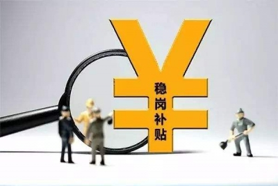 延吉121家企业享受稳岗补贴逾3000万元