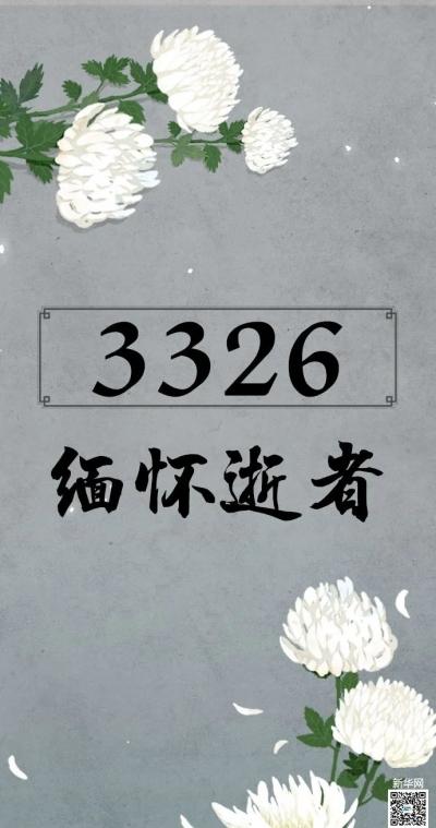 3326!我们不会忘记!