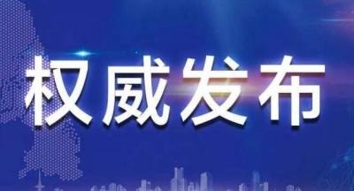 今晚24时起,贵州全域调整为低风险地区