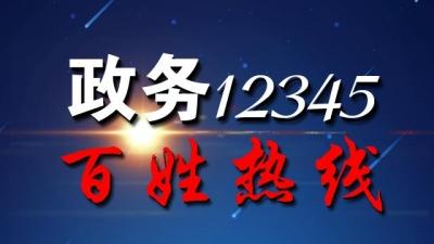 【聚焦12345】再次强调,延吉市目前停止一切线下培训活动