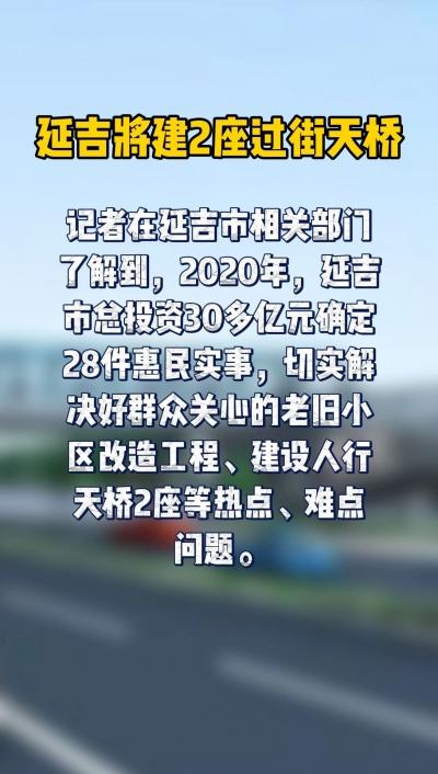 【微视频】延吉将建两座过街天桥
