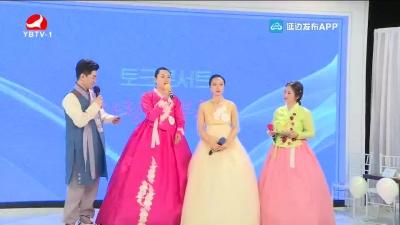 延边广播电视台朝鲜语新闻综合广播在线直播《相约春天 共植希望》节目