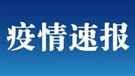 天津境外输入病例治愈出院5人