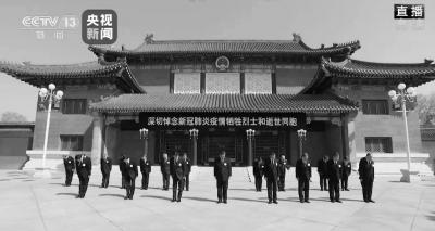 习近平等党和国家领导人向新冠肺炎疫情牺牲烈士和逝世同胞默哀