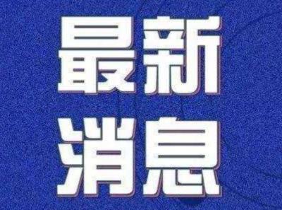 好消息!德国5名确诊的中国籍学生核酸检测已转阴