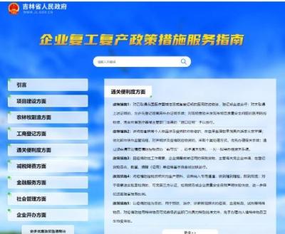 吉林省最新一批企业复工复产政策措施上线