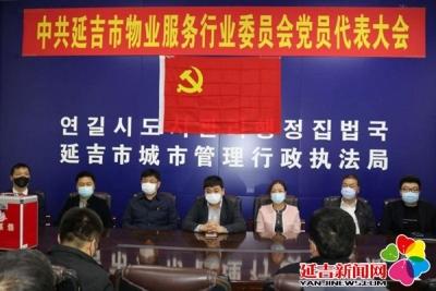 延吉市物业服务行业党委正式成立