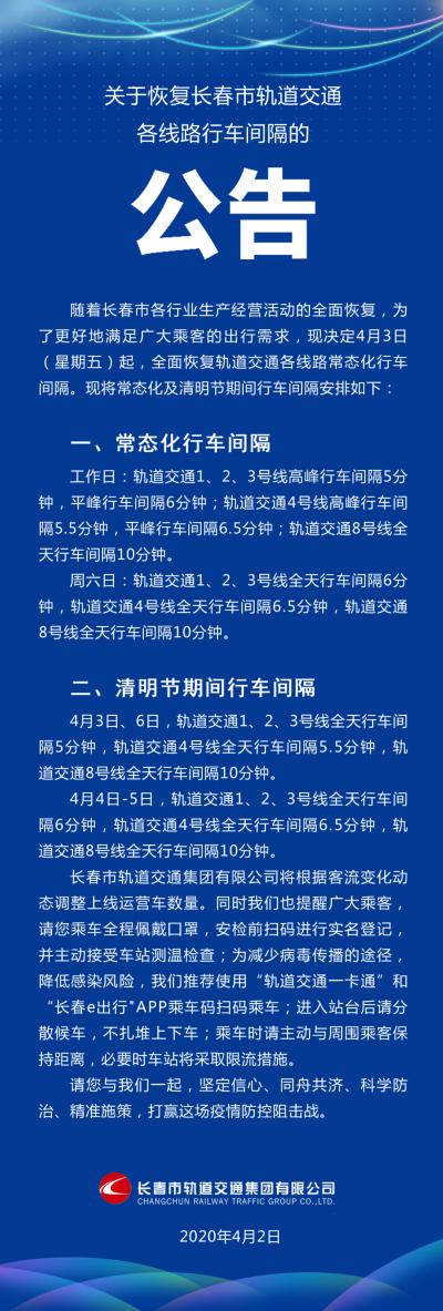 4月3日起,长春市恢复轨道交通各线路行车间隔