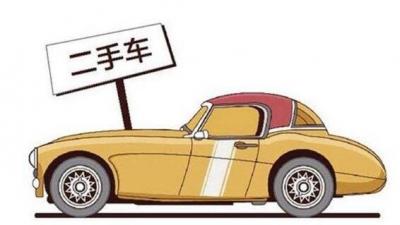 商务部:加快修订《二手车流通管理办法》 繁荣二手车市场