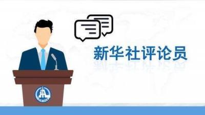 新华社评论员:把实体经济做实做强做优