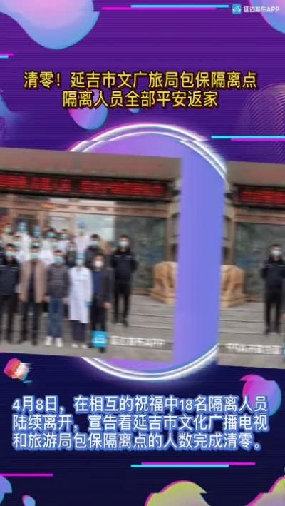 【微视频】清零!延吉市文广旅局包保隔离点隔离人员全部平安返家